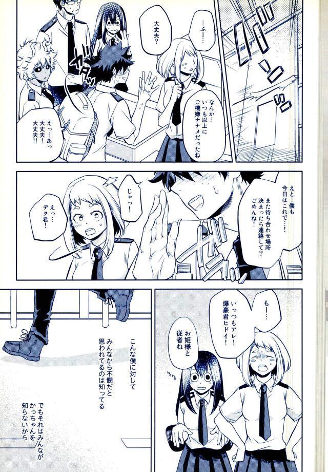 Hizamazuite Ai o Chikae 5