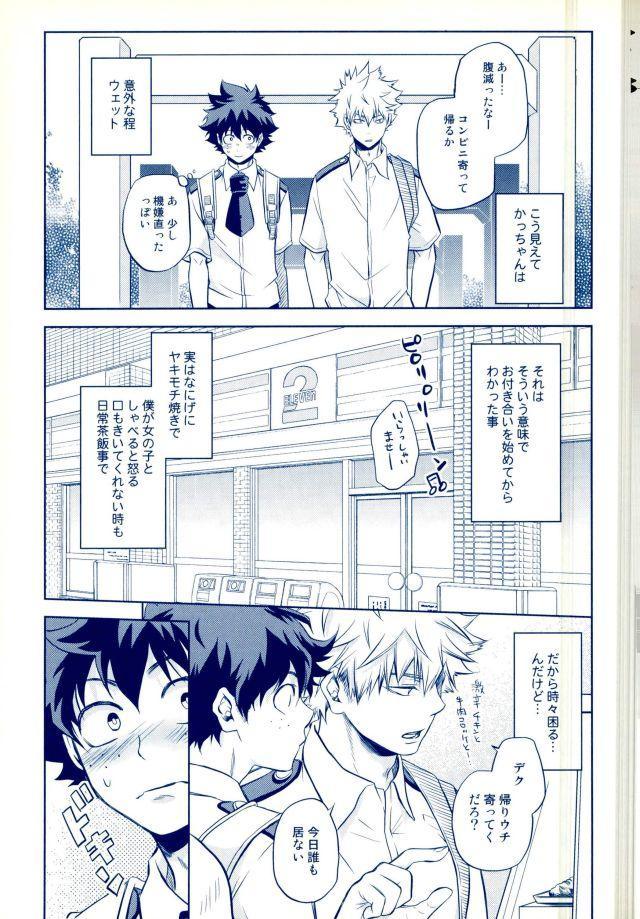 Hizamazuite Ai o Chikae 7