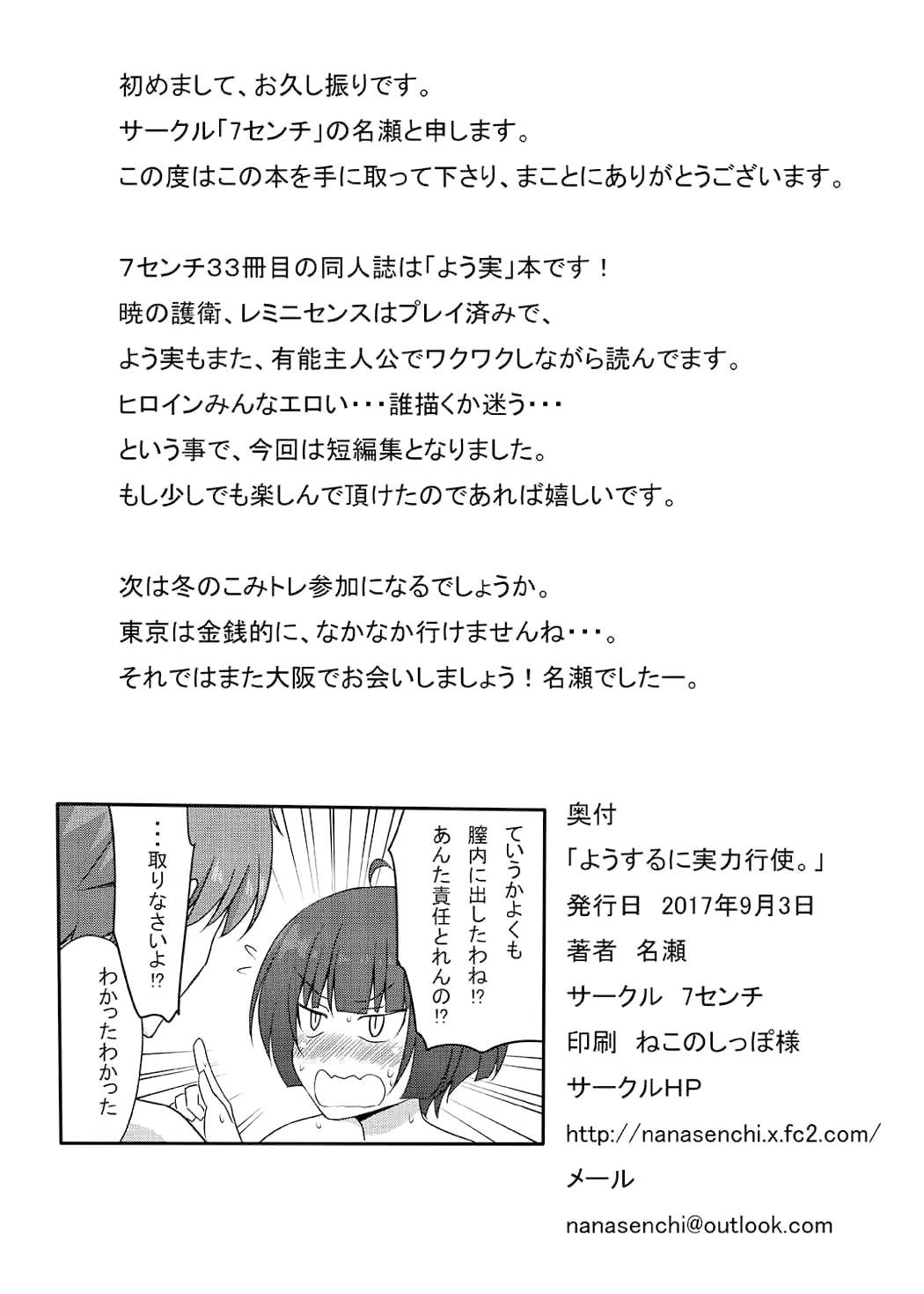 Yousuru ni Jitsuryoku Koushi. 36
