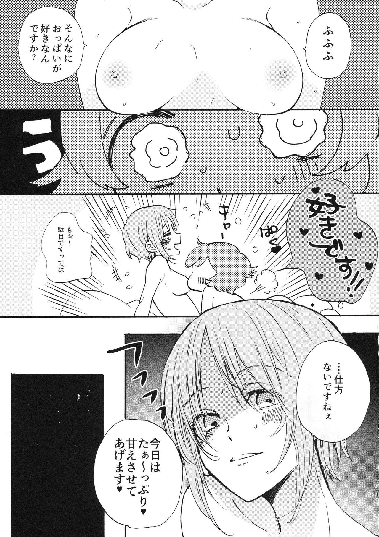 Natsu wa Aka-chan Play to Chimou to, Hanabi o Mite Kiss o Suru no da. 9