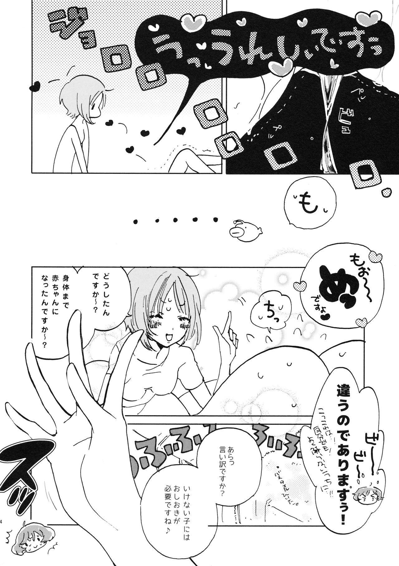 Natsu wa Aka-chan Play to Chimou to, Hanabi o Mite Kiss o Suru no da. 12