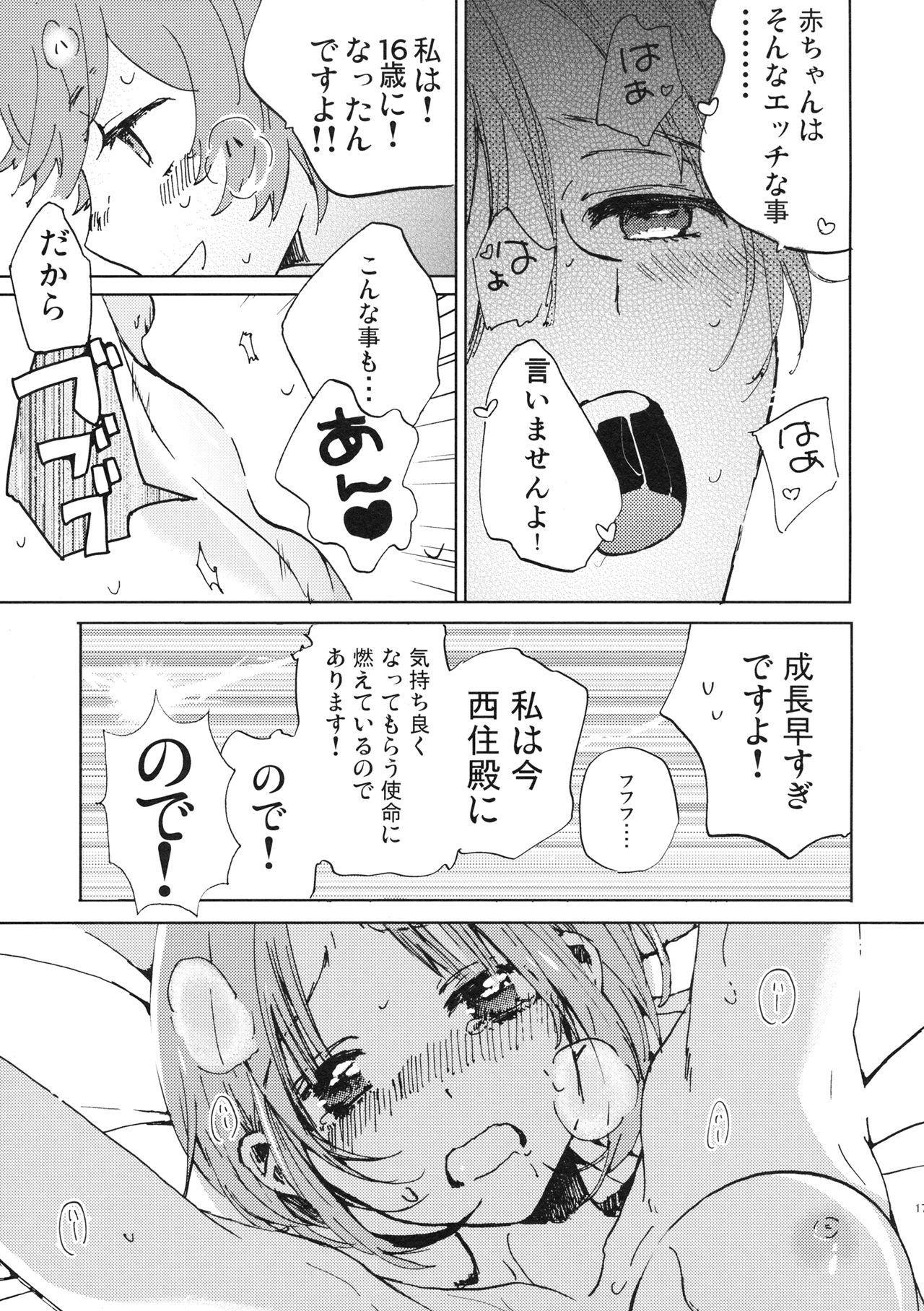 Natsu wa Aka-chan Play to Chimou to, Hanabi o Mite Kiss o Suru no da. 15