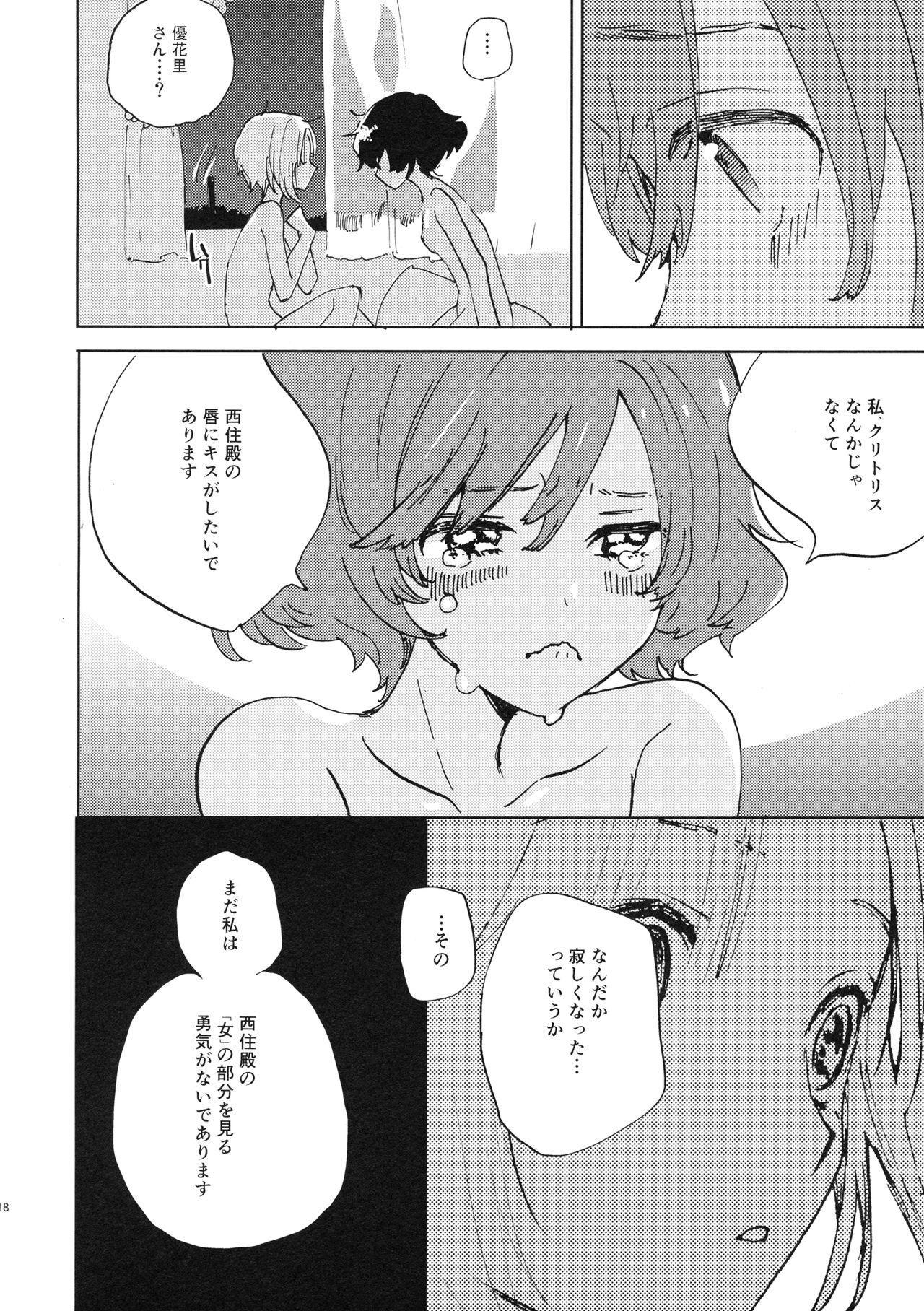 Natsu wa Aka-chan Play to Chimou to, Hanabi o Mite Kiss o Suru no da. 16