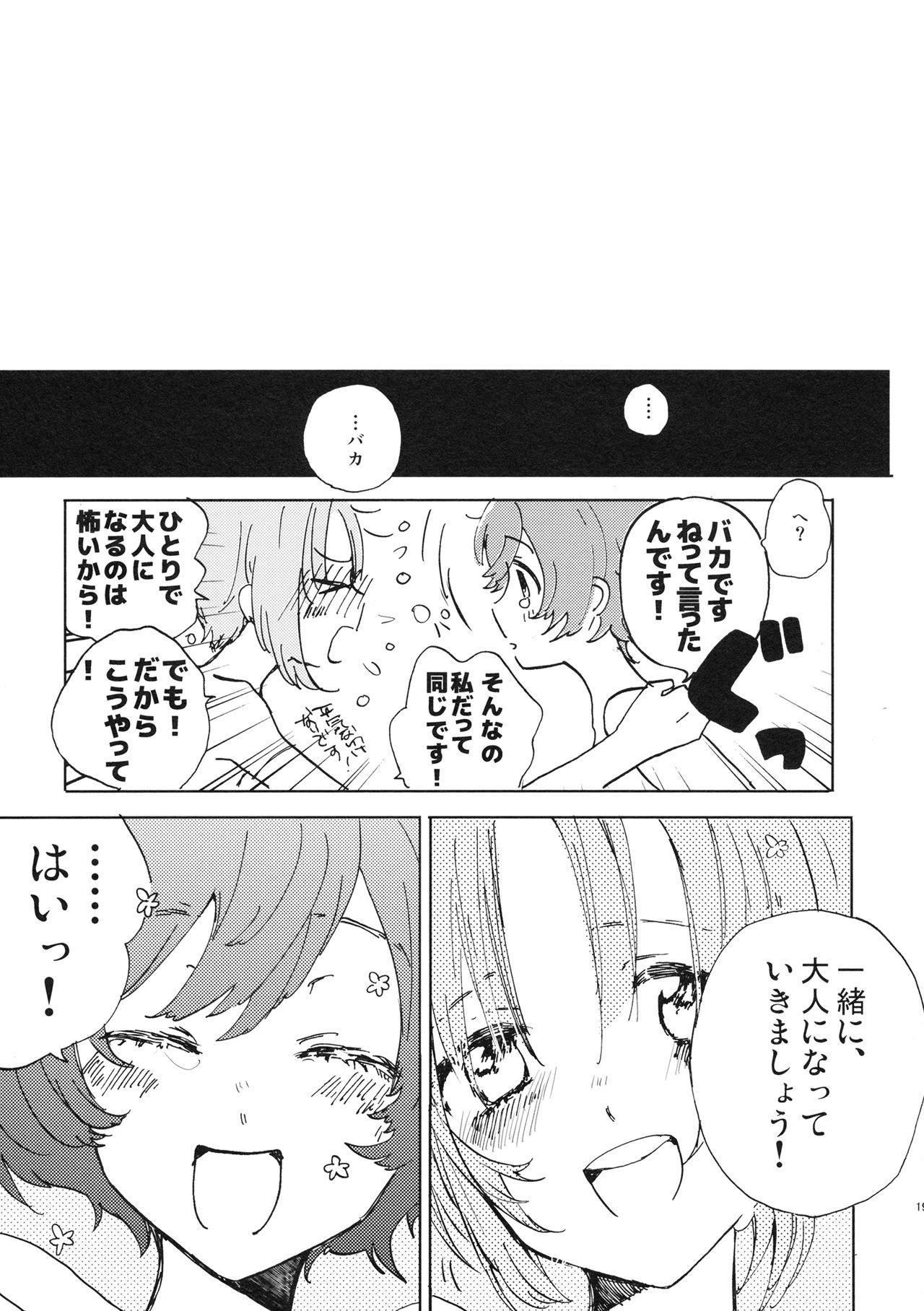 Natsu wa Aka-chan Play to Chimou to, Hanabi o Mite Kiss o Suru no da. 17