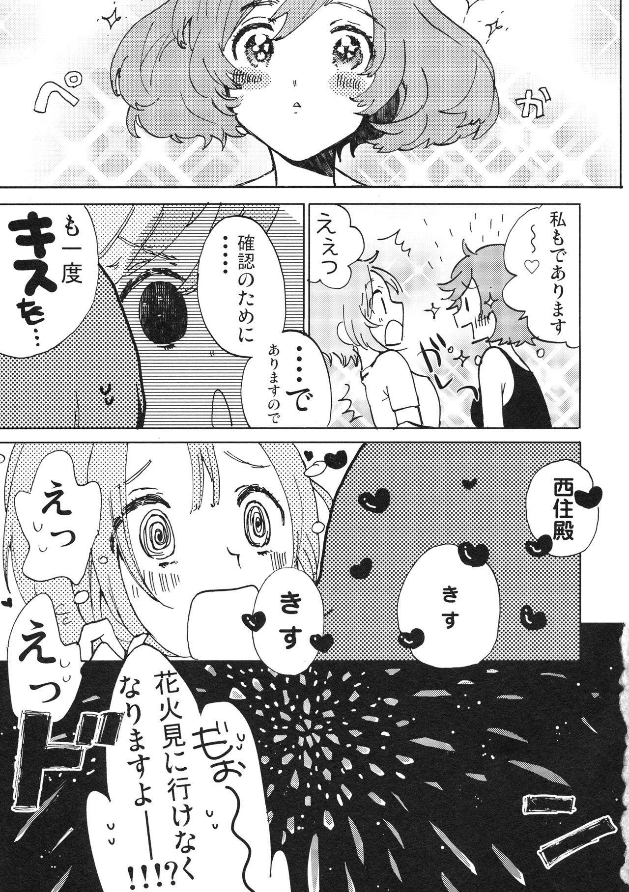 Natsu wa Aka-chan Play to Chimou to, Hanabi o Mite Kiss o Suru no da. 19