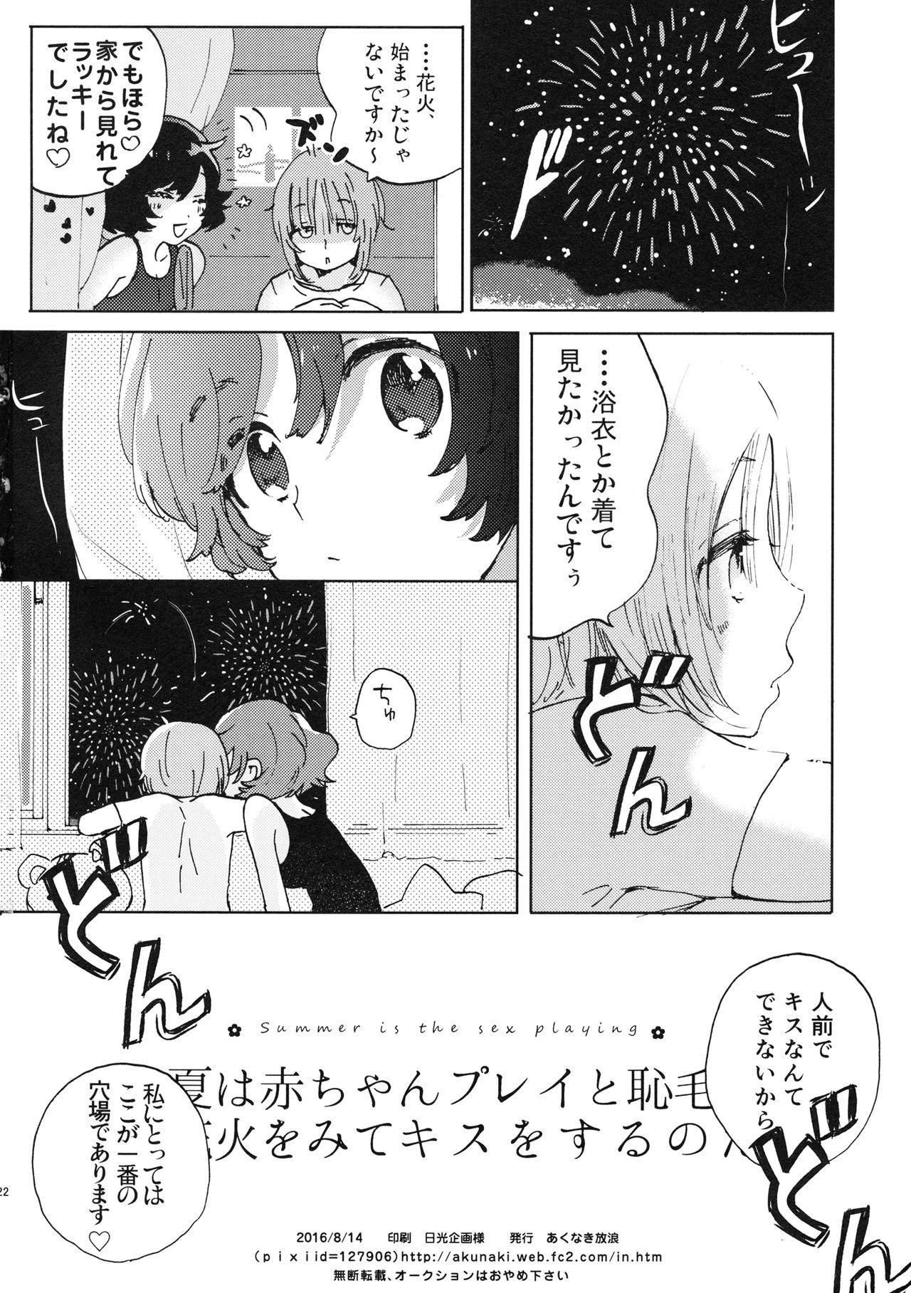 Natsu wa Aka-chan Play to Chimou to, Hanabi o Mite Kiss o Suru no da. 20