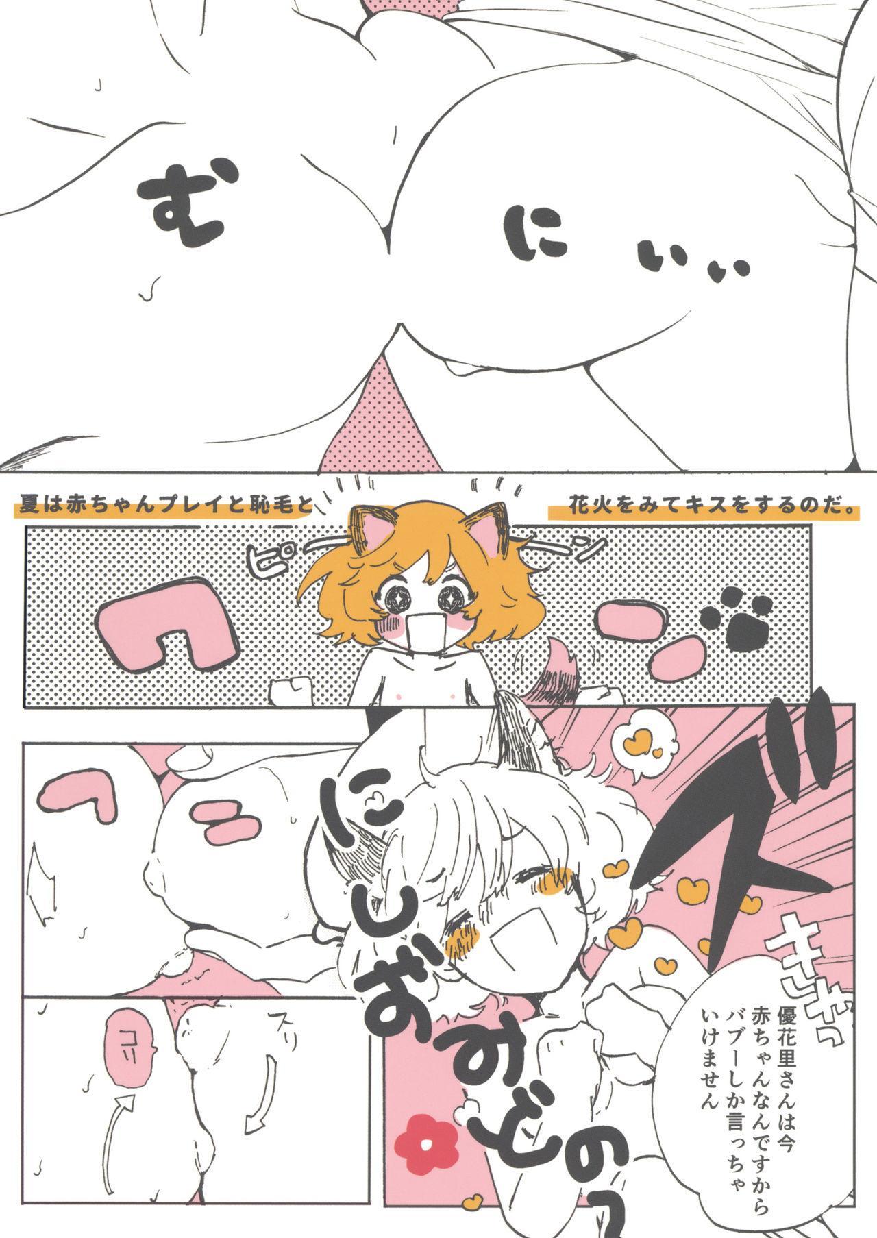 Natsu wa Aka-chan Play to Chimou to, Hanabi o Mite Kiss o Suru no da. 21