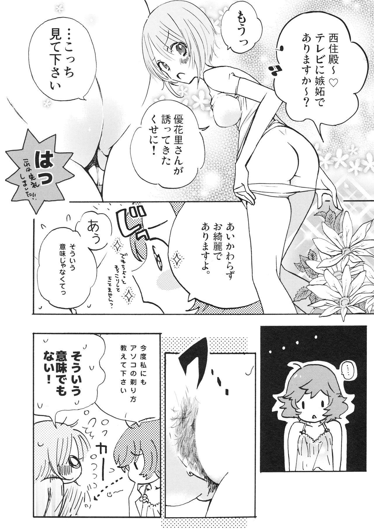 Natsu wa Aka-chan Play to Chimou to, Hanabi o Mite Kiss o Suru no da. 2