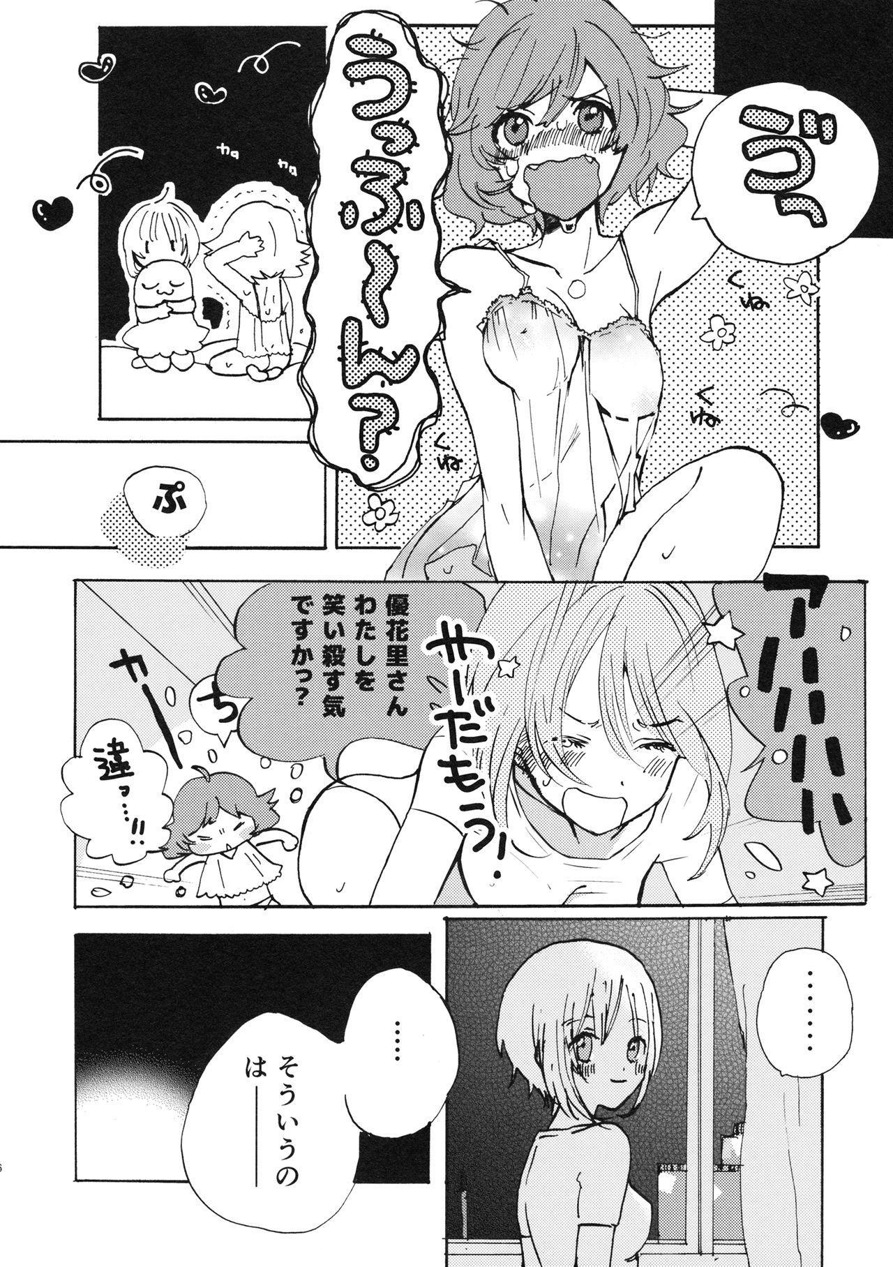 Natsu wa Aka-chan Play to Chimou to, Hanabi o Mite Kiss o Suru no da. 4