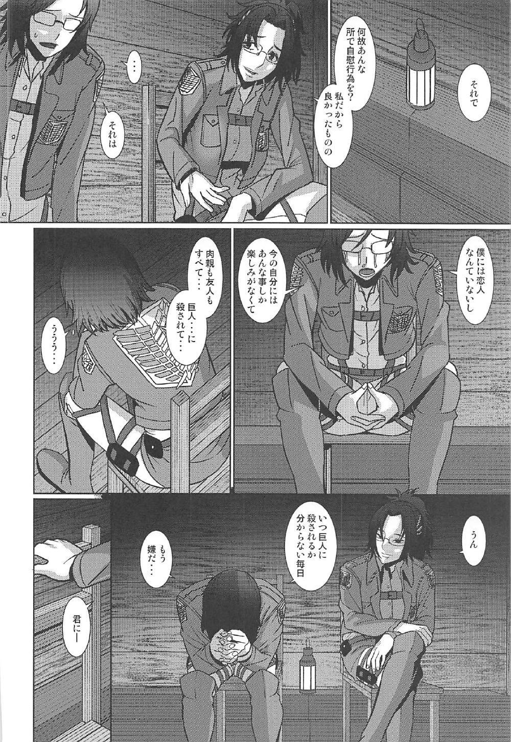 Buntaichou to Boku no Yoru 2