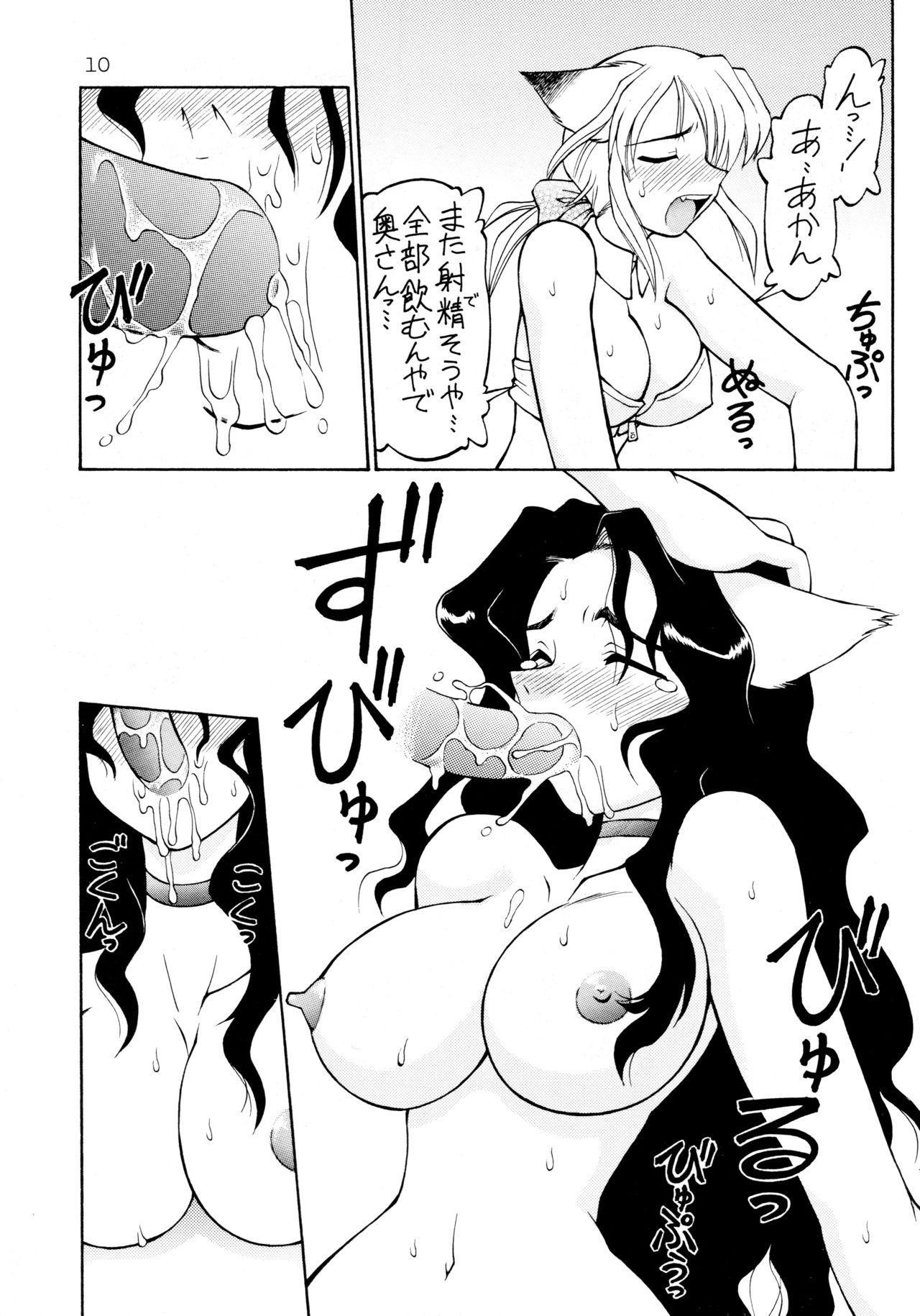Uwasa no Neko Shuukai 9