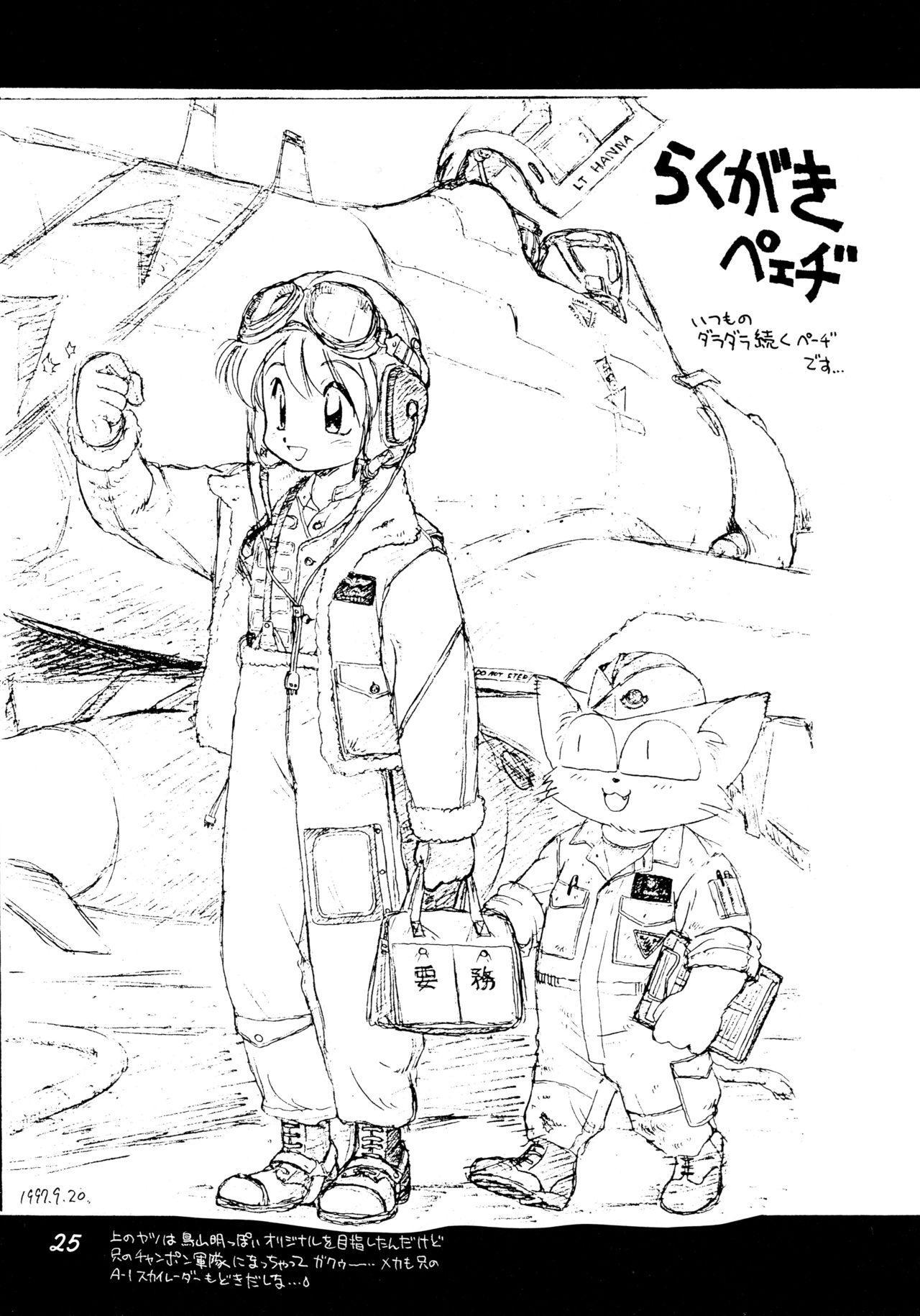 Uwasa no Neko Shuukai 24