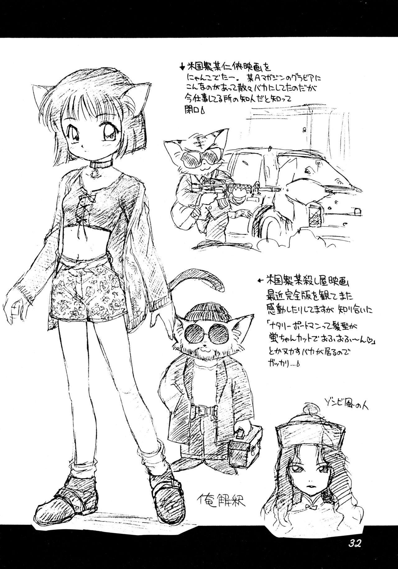 Uwasa no Neko Shuukai 31