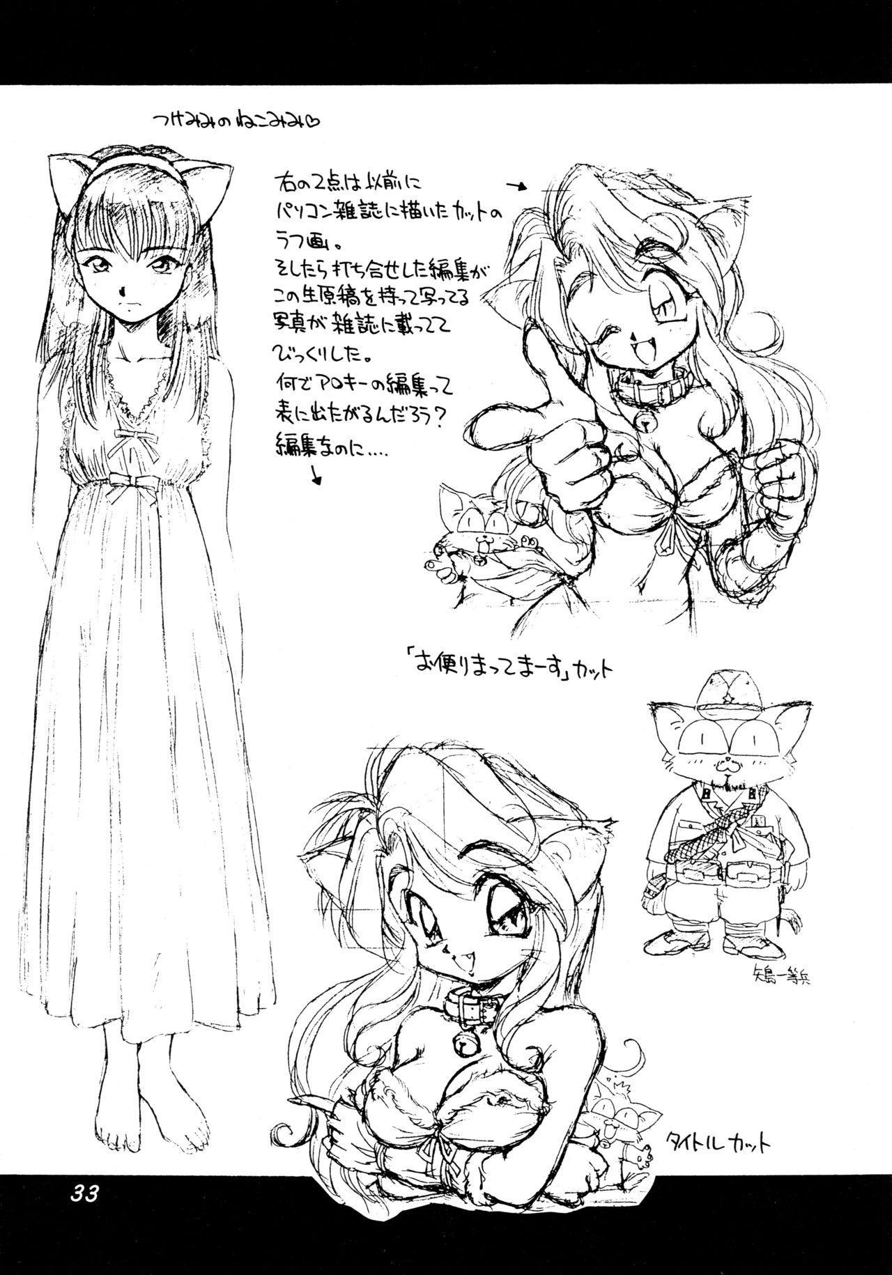 Uwasa no Neko Shuukai 32