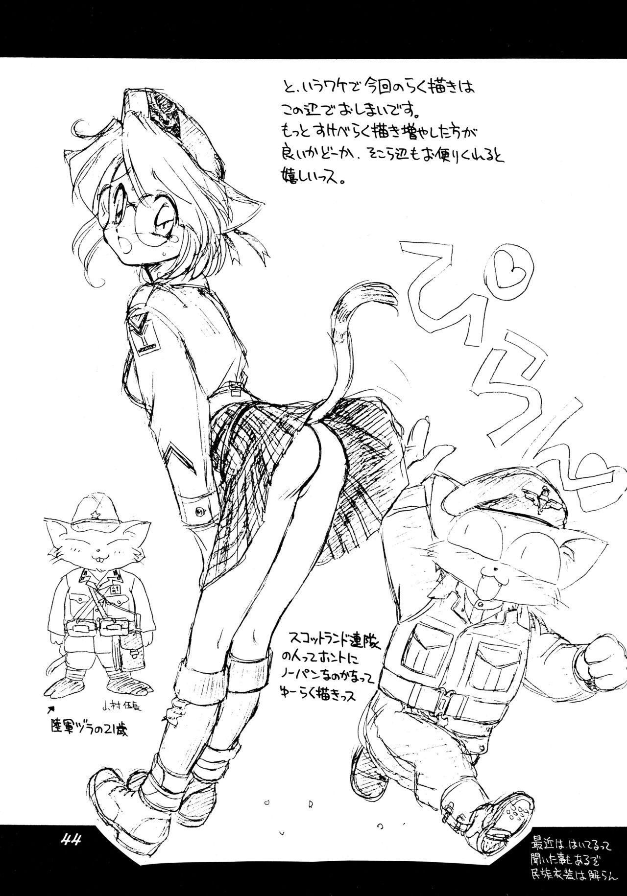 Uwasa no Neko Shuukai 43
