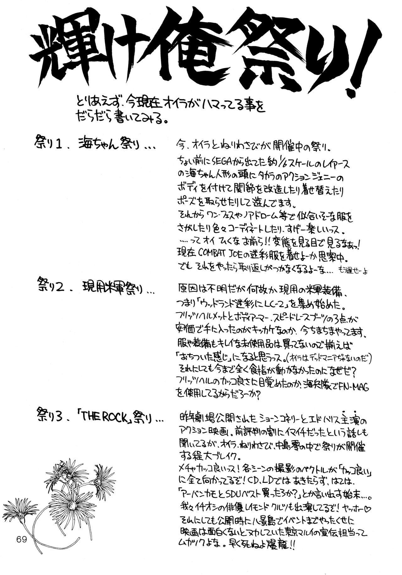 Uwasa no Neko Shuukai 68