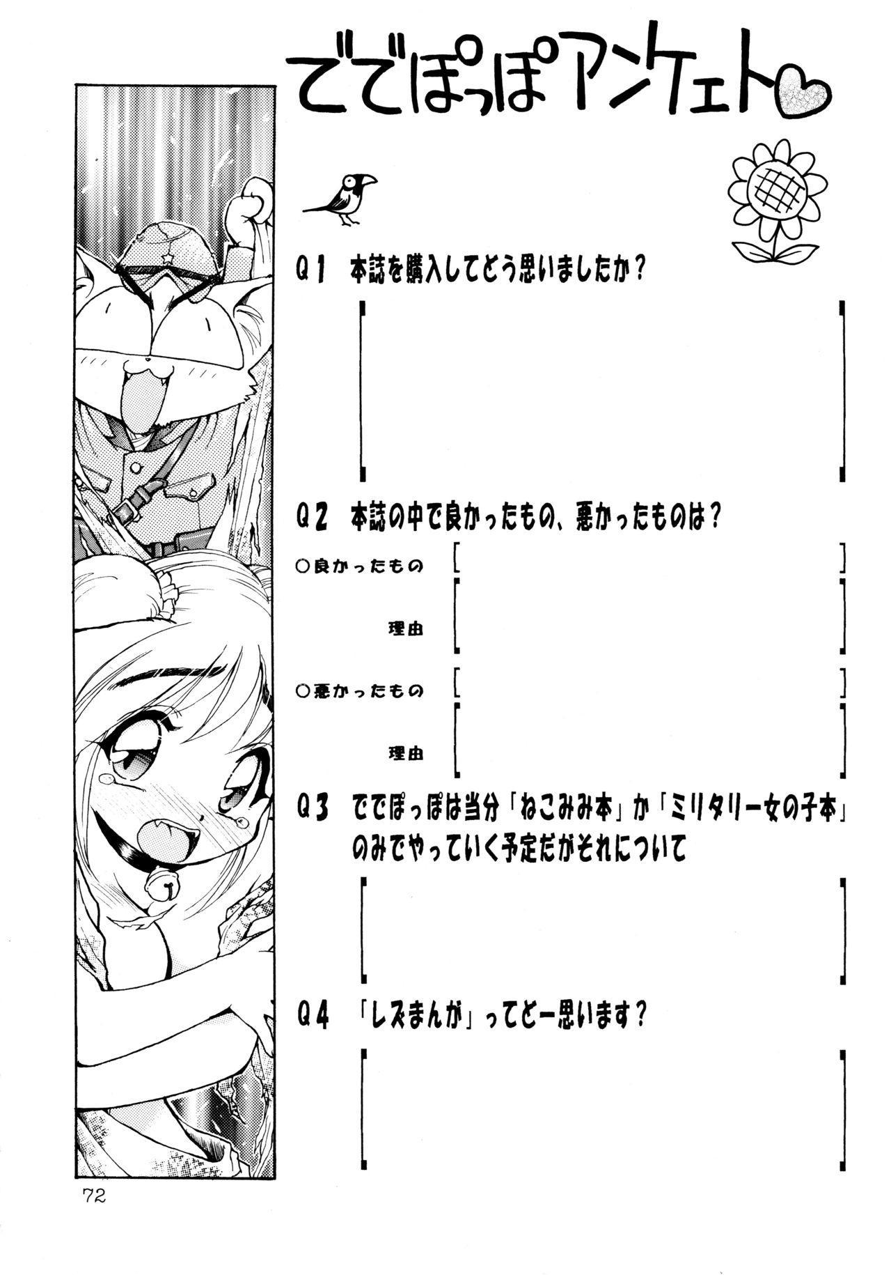 Uwasa no Neko Shuukai 71