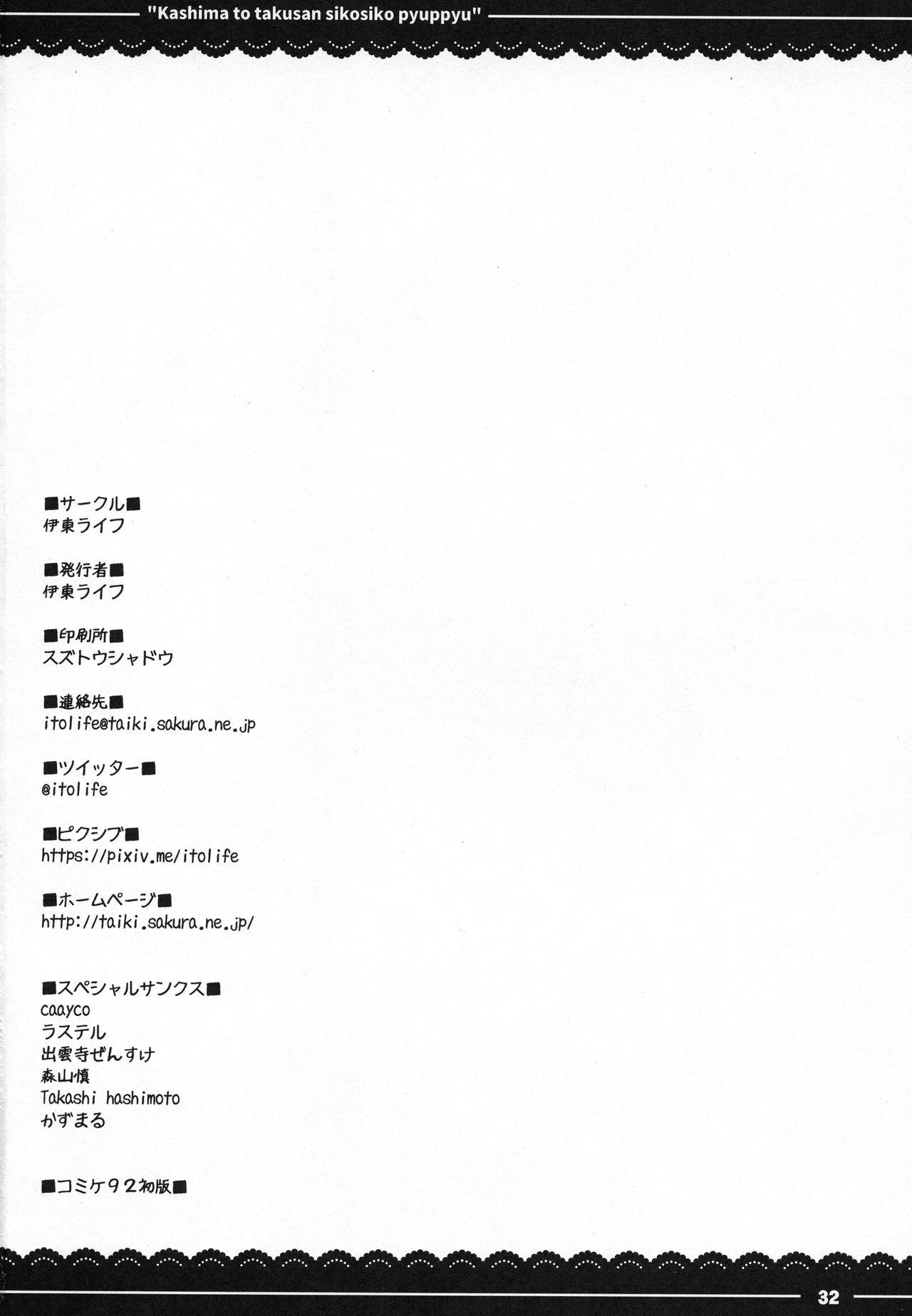 Kashima to Takusan Shikoshiko Pyuppyu 32