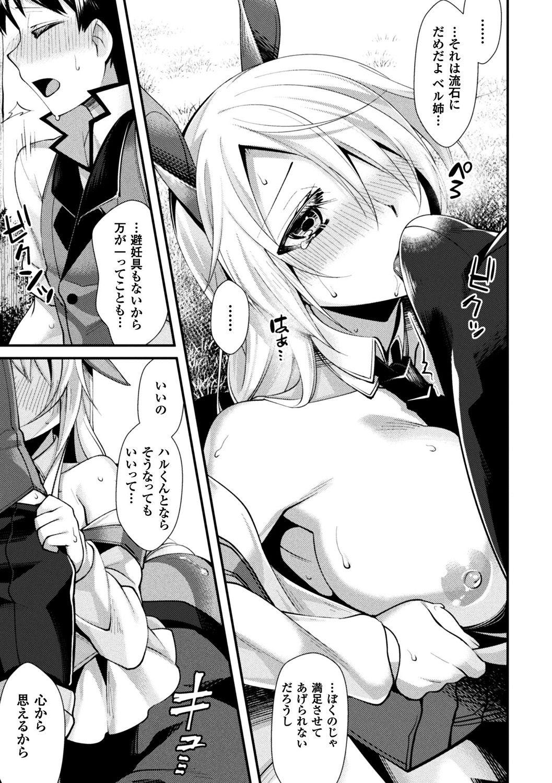 Bessatsu Comic Unreal Monster Musume Paradise Digital Ban Vol. 9 16