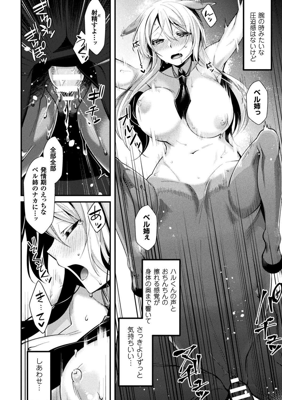 Bessatsu Comic Unreal Monster Musume Paradise Digital Ban Vol. 9 19