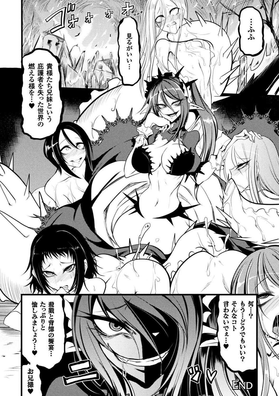Bessatsu Comic Unreal Monster Musume Paradise Digital Ban Vol. 9 41