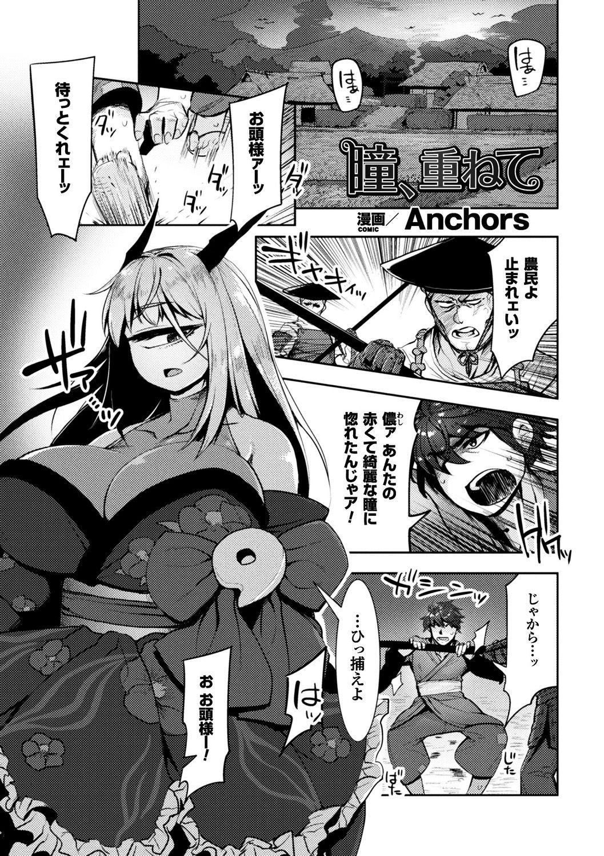 Bessatsu Comic Unreal Monster Musume Paradise Digital Ban Vol. 9 42