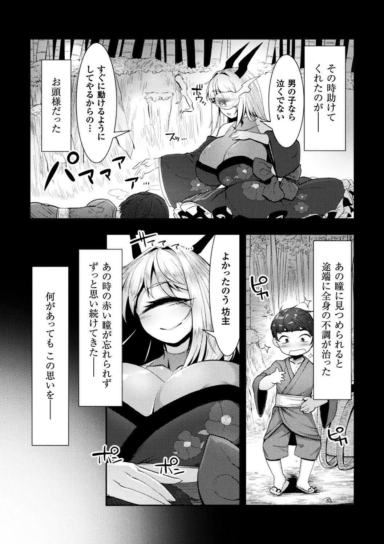 Bessatsu Comic Unreal Monster Musume Paradise Digital Ban Vol. 9 44