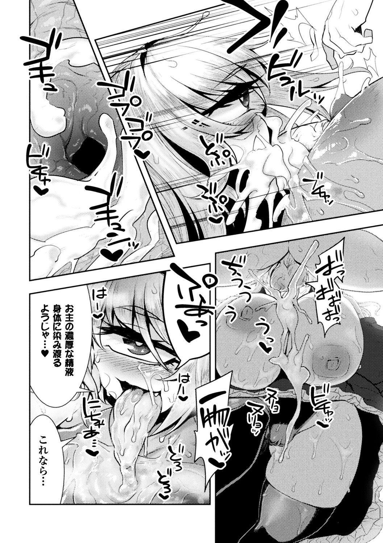 Bessatsu Comic Unreal Monster Musume Paradise Digital Ban Vol. 9 47