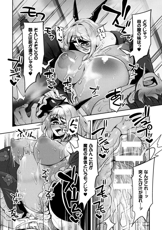 Bessatsu Comic Unreal Monster Musume Paradise Digital Ban Vol. 9 49