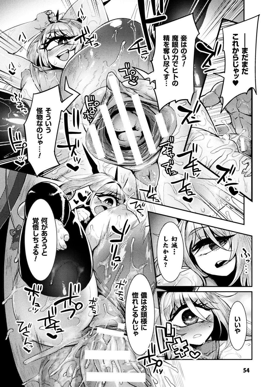 Bessatsu Comic Unreal Monster Musume Paradise Digital Ban Vol. 9 53