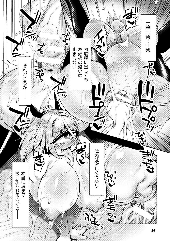 Bessatsu Comic Unreal Monster Musume Paradise Digital Ban Vol. 9 55