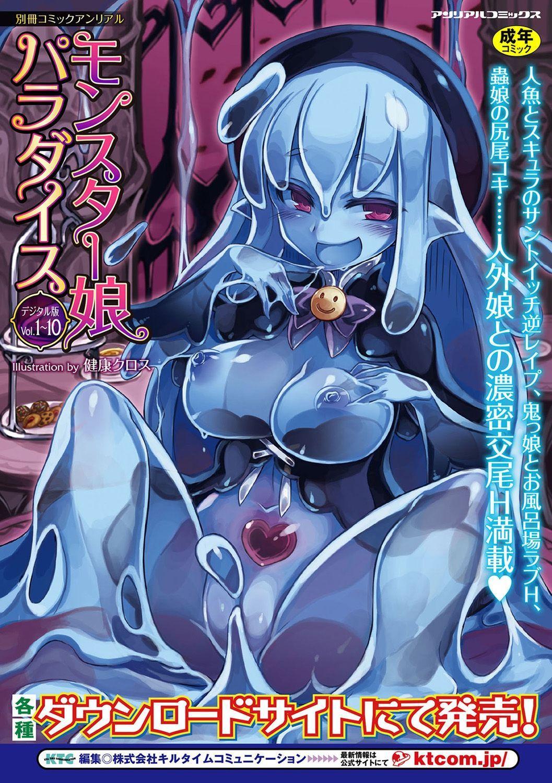 Bessatsu Comic Unreal Monster Musume Paradise Digital Ban Vol. 9 60