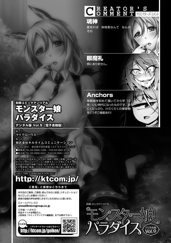 Bessatsu Comic Unreal Monster Musume Paradise Digital Ban Vol. 9 68