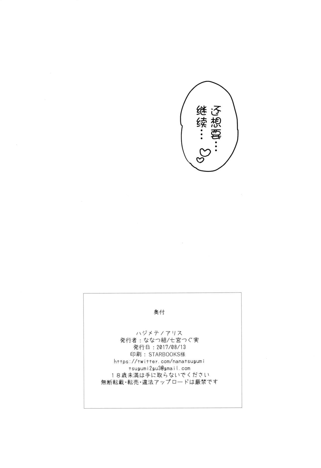 Hajimete no Alice 21