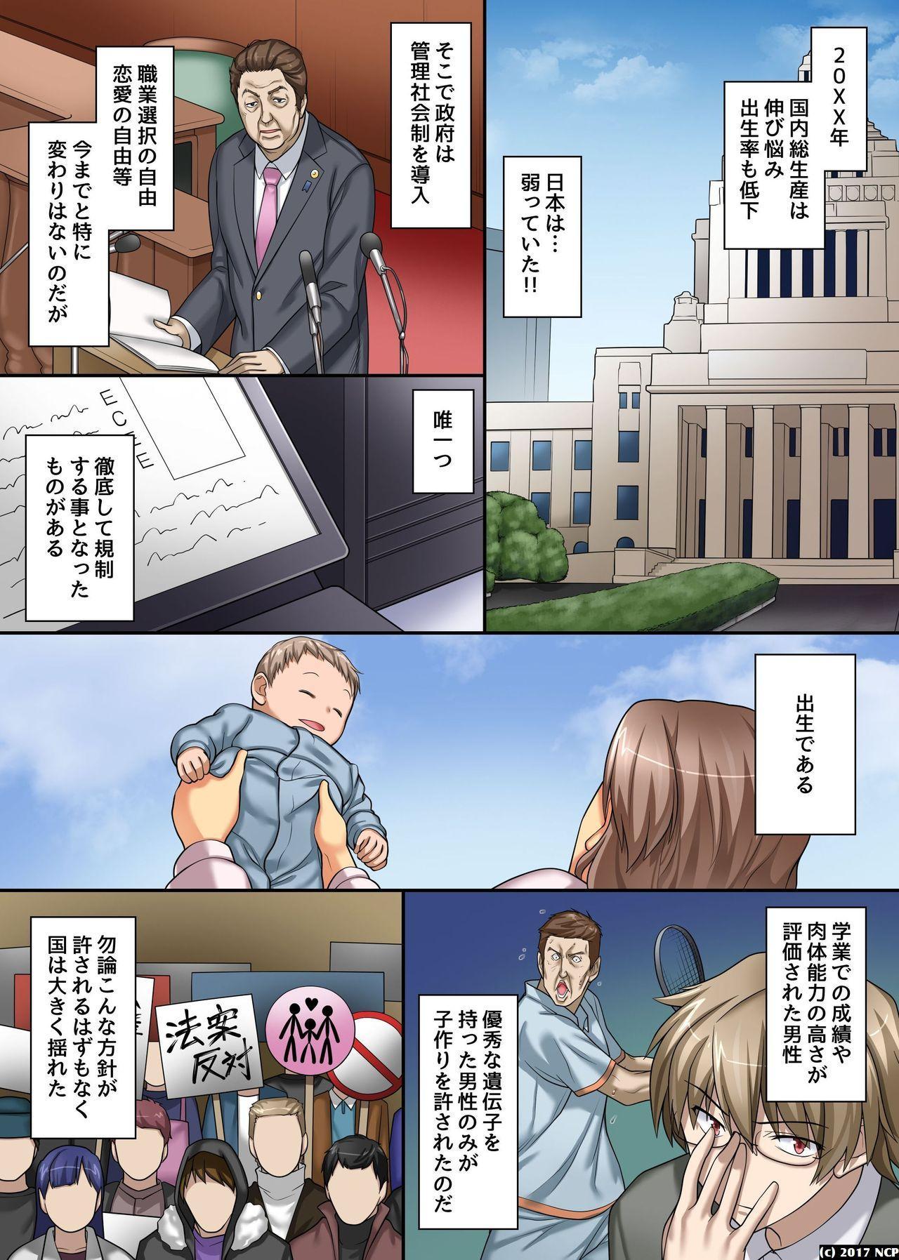 Kyonyuu Onna-tachi to Gouhouteki ni Yari Houdai Elite mo JK mo Ore ga Nozomeba Nama Nakadashi OK! 1
