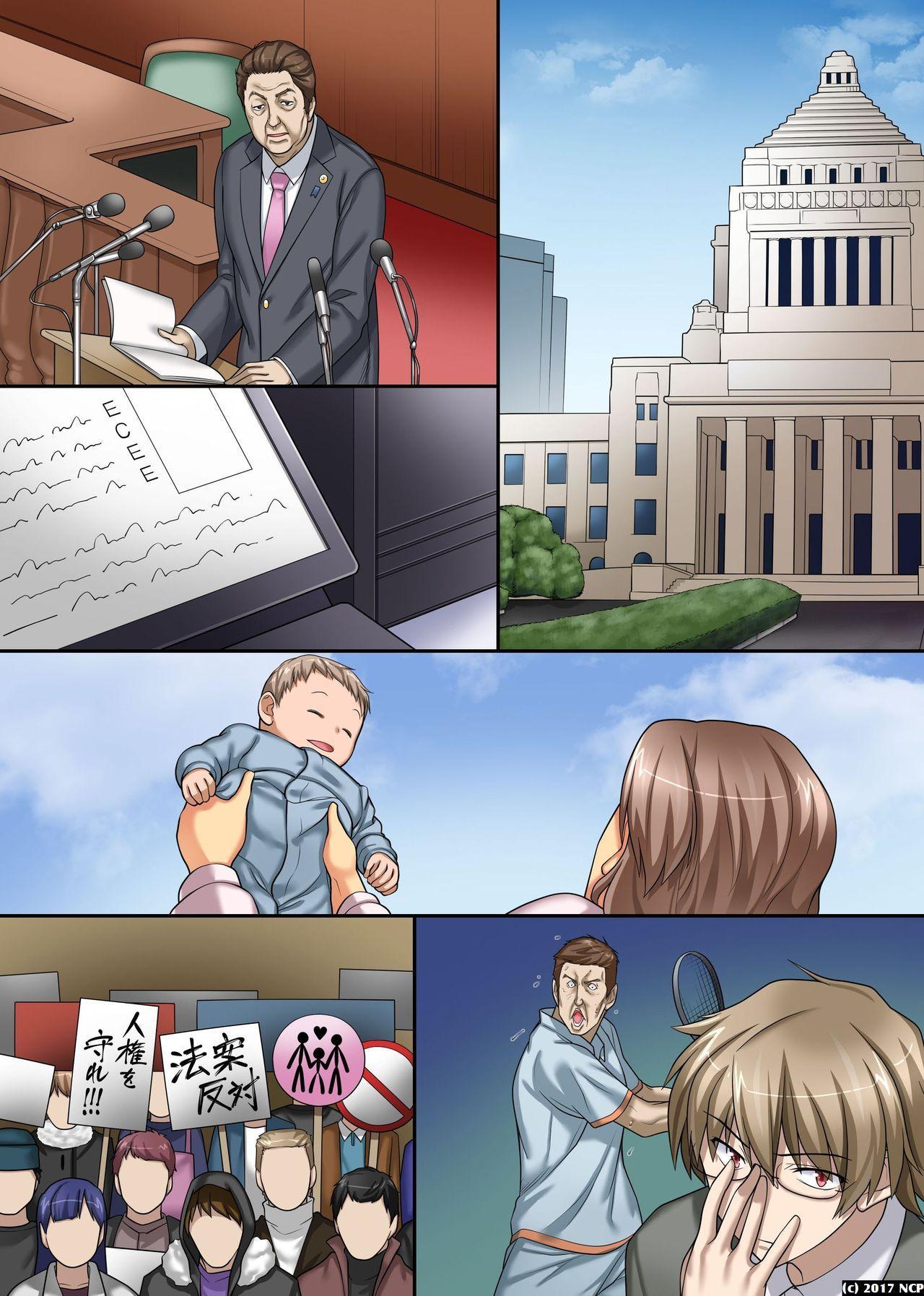 Kyonyuu Onna-tachi to Gouhouteki ni Yari Houdai Elite mo JK mo Ore ga Nozomeba Nama Nakadashi OK! 24