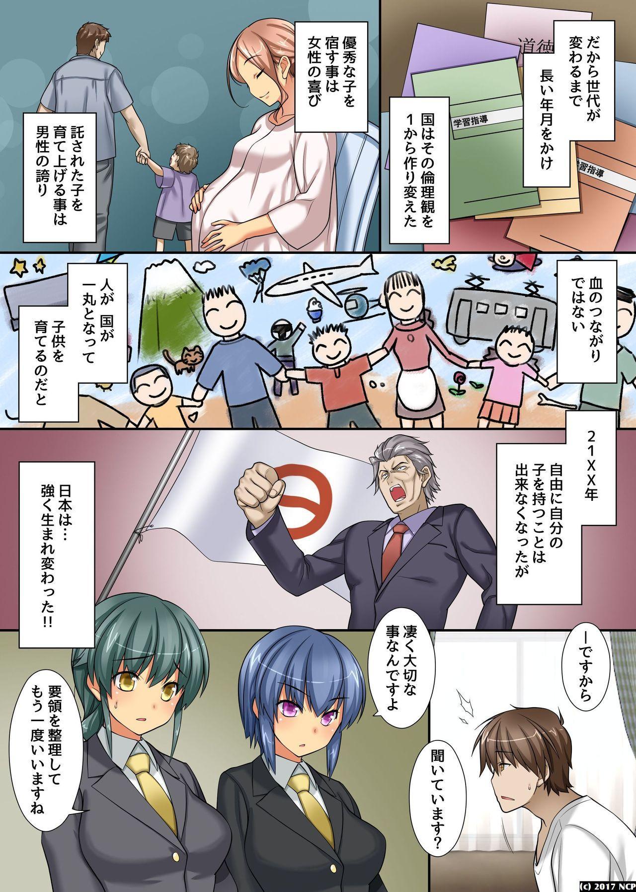 Kyonyuu Onna-tachi to Gouhouteki ni Yari Houdai Elite mo JK mo Ore ga Nozomeba Nama Nakadashi OK! 2