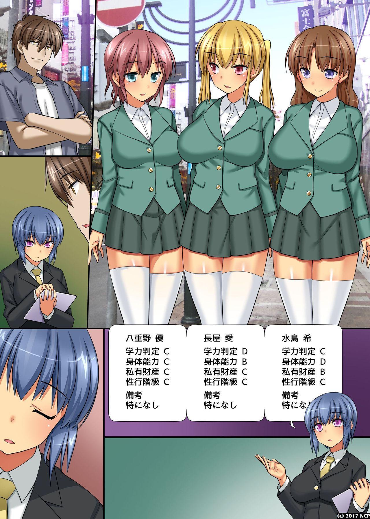 Kyonyuu Onna-tachi to Gouhouteki ni Yari Houdai Elite mo JK mo Ore ga Nozomeba Nama Nakadashi OK! 37