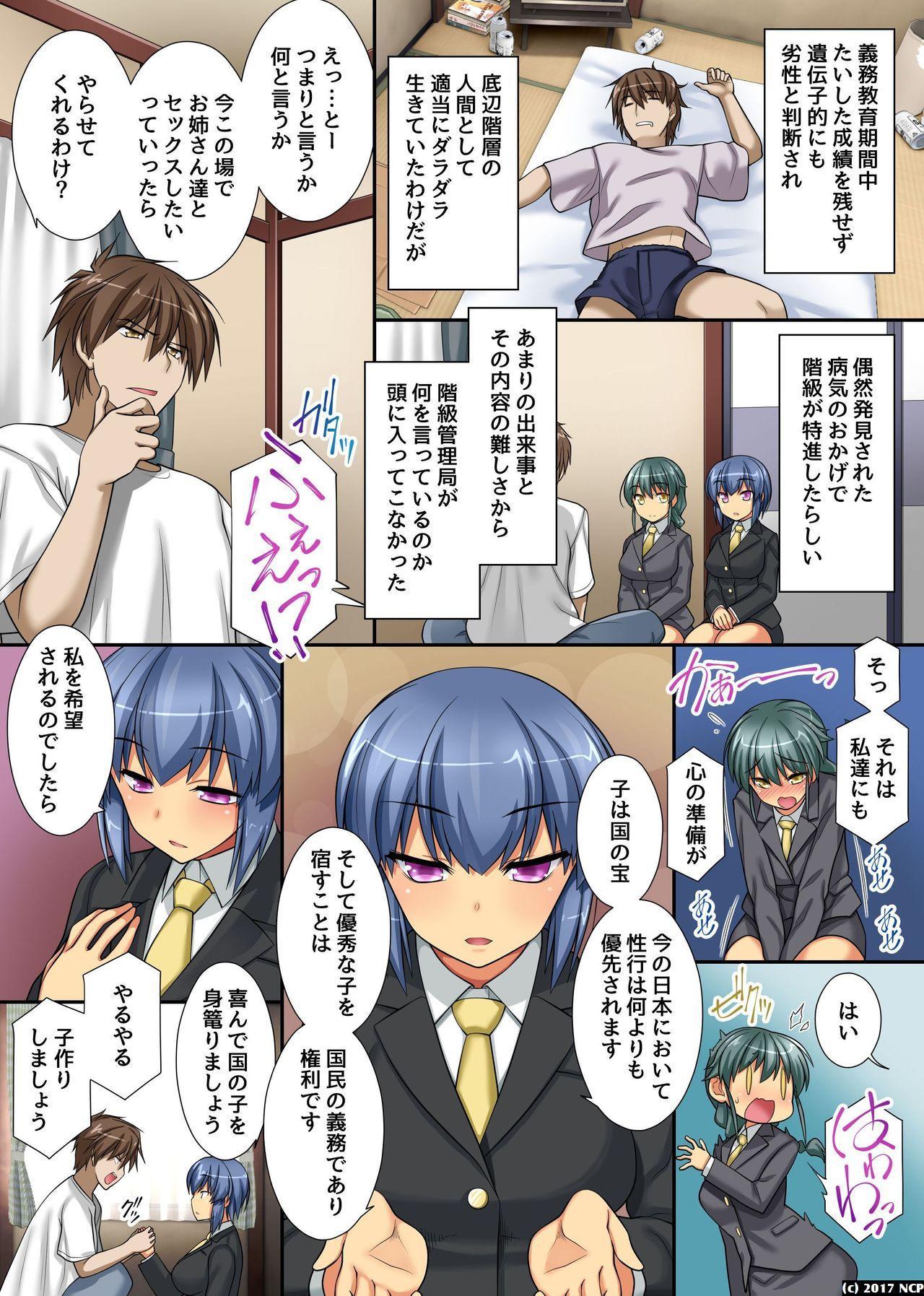 Kyonyuu Onna-tachi to Gouhouteki ni Yari Houdai Elite mo JK mo Ore ga Nozomeba Nama Nakadashi OK! 4