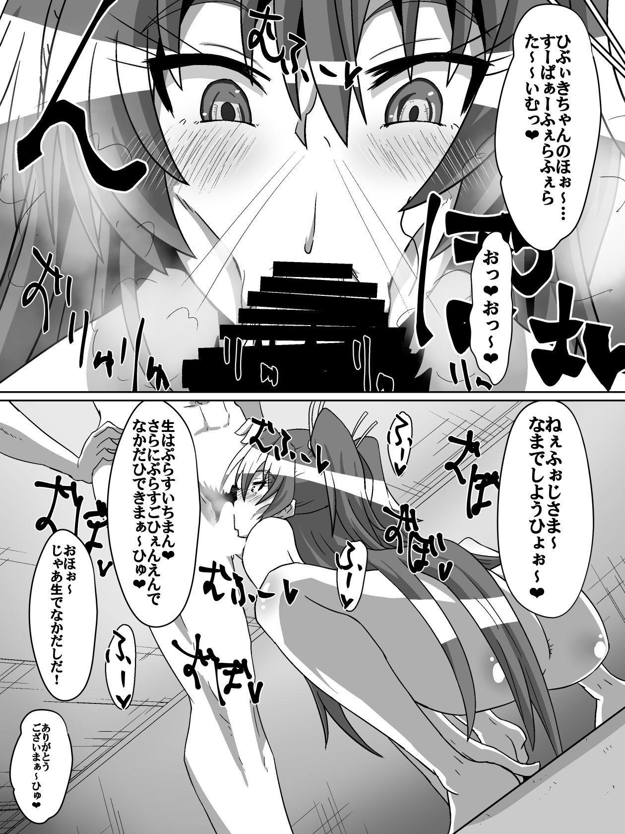 Net ni Hisomu Kikensei 1 11
