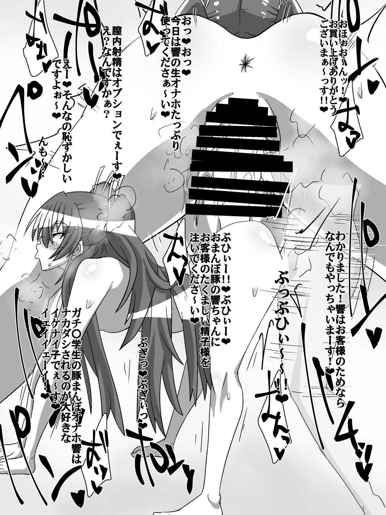 Net ni Hisomu Kikensei 1 14