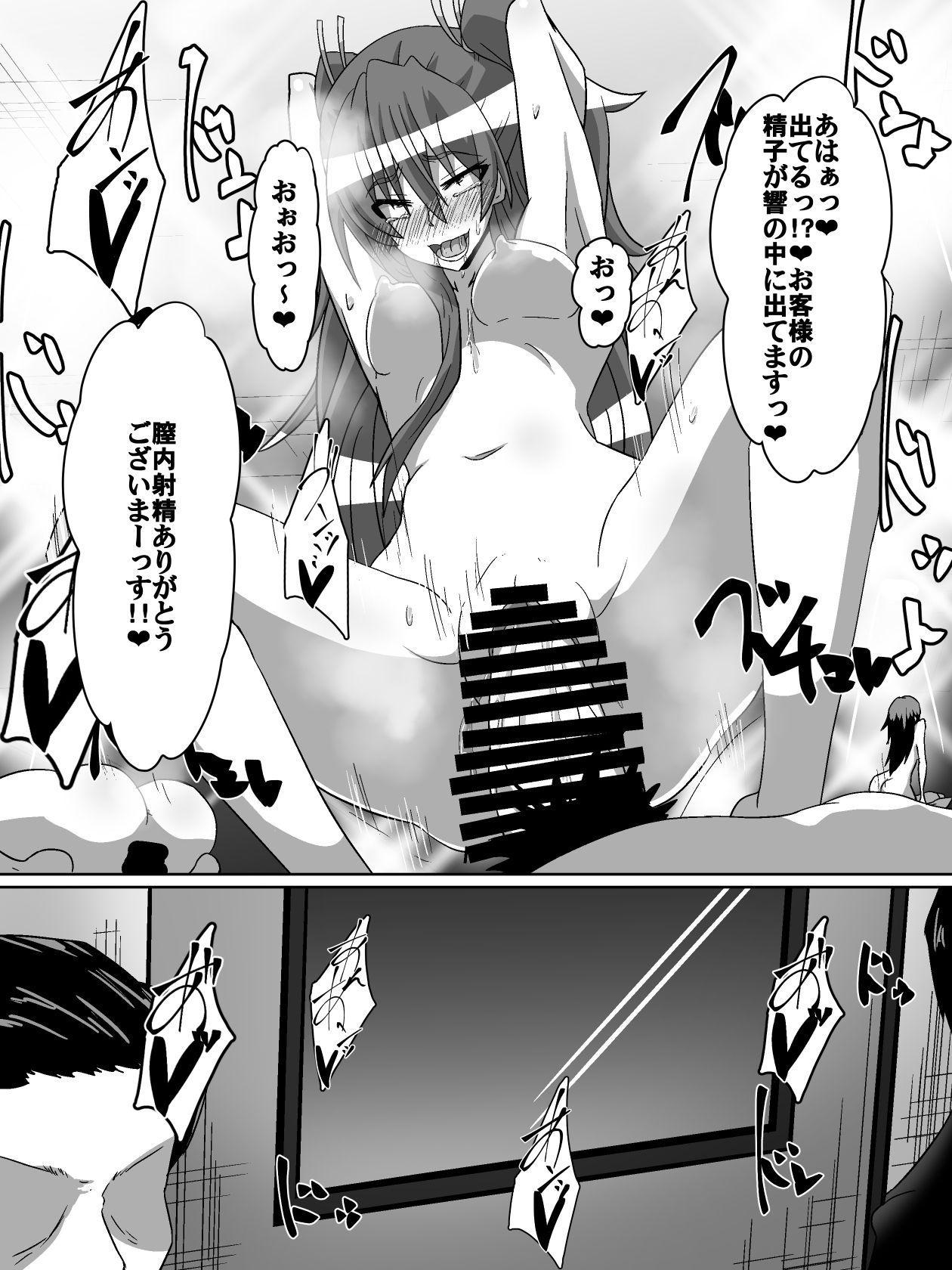 Net ni Hisomu Kikensei 1 15