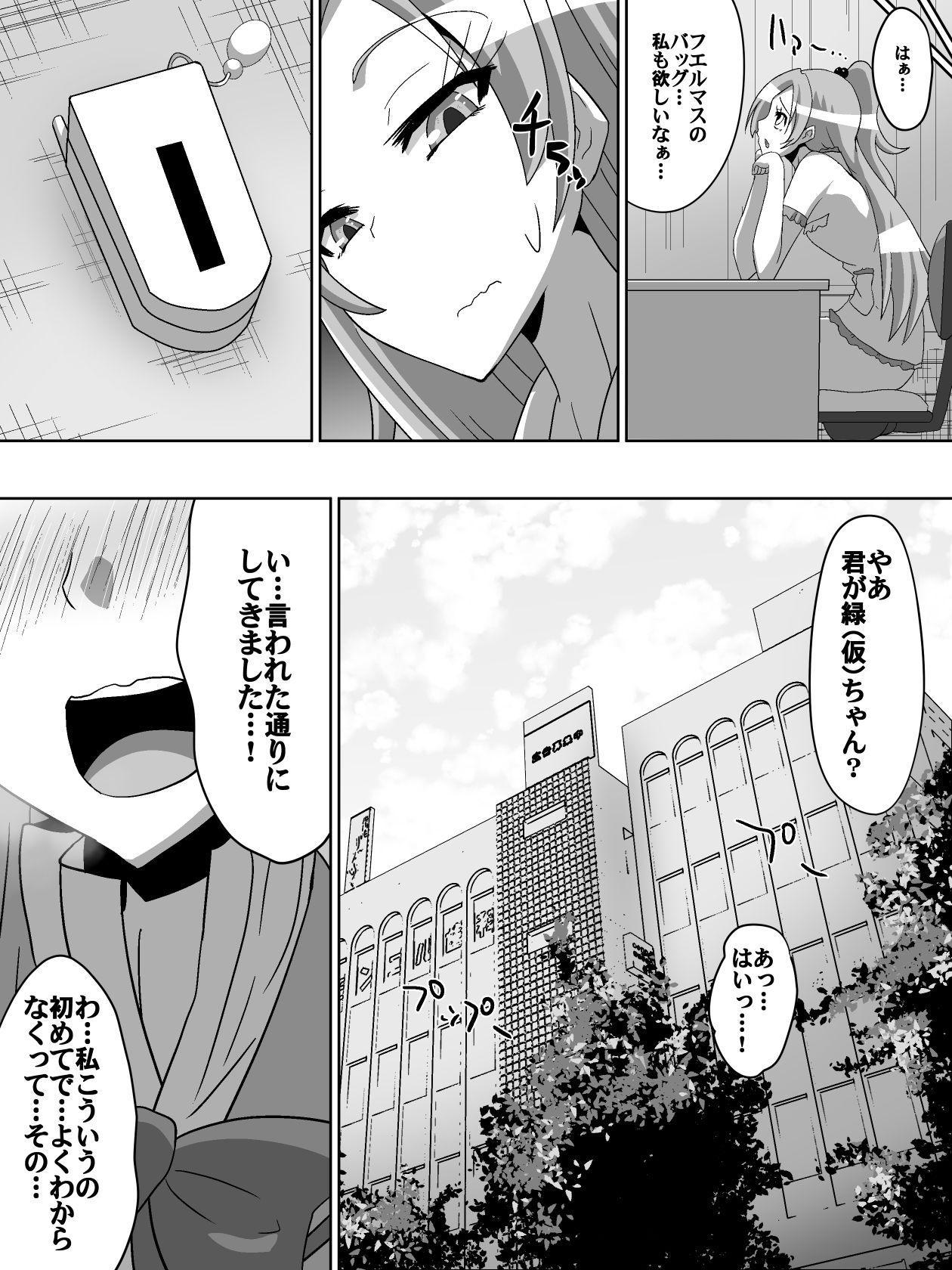 Net ni Hisomu Kikensei 1 16