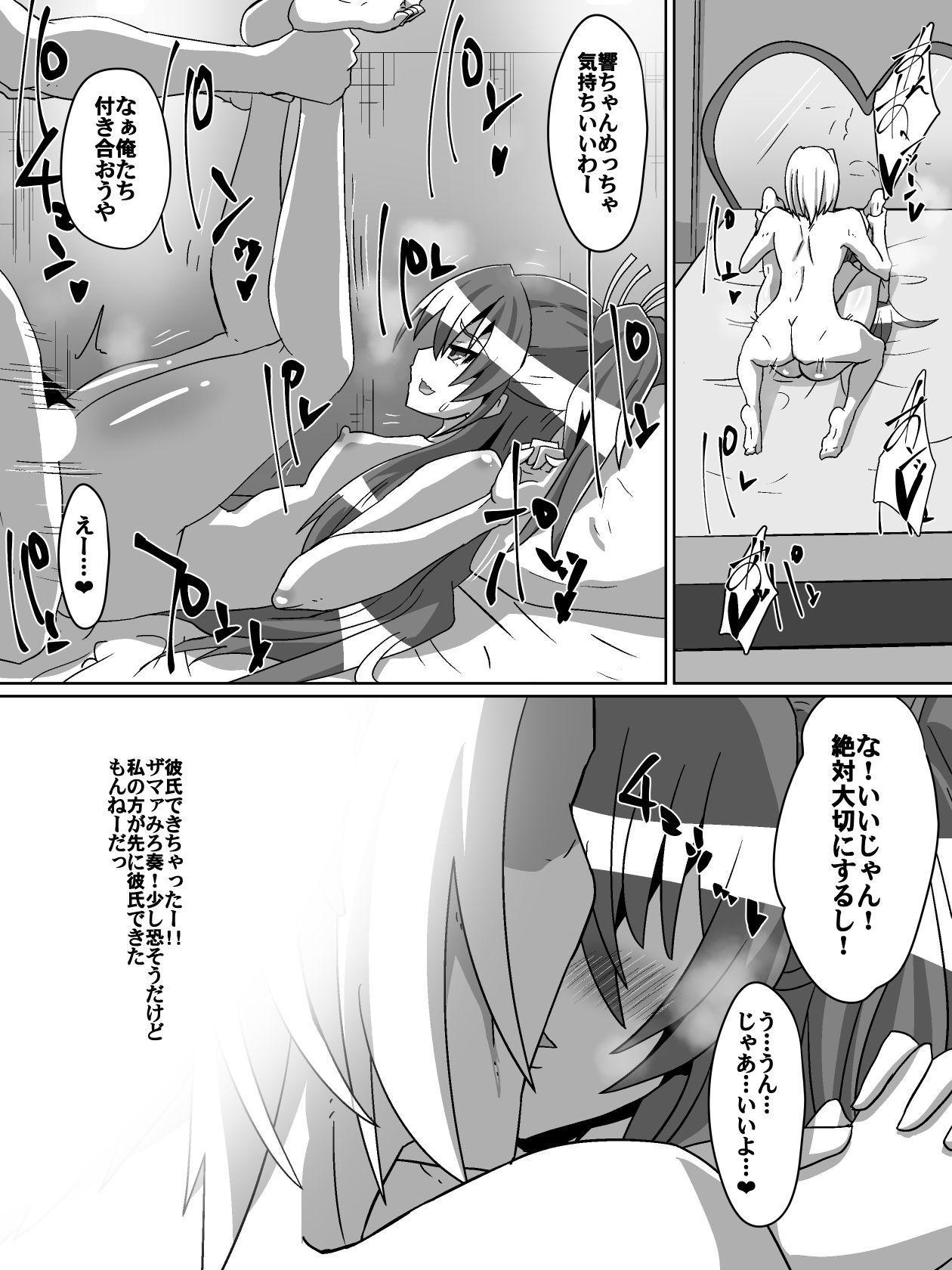 Net ni Hisomu Kikensei 1 7