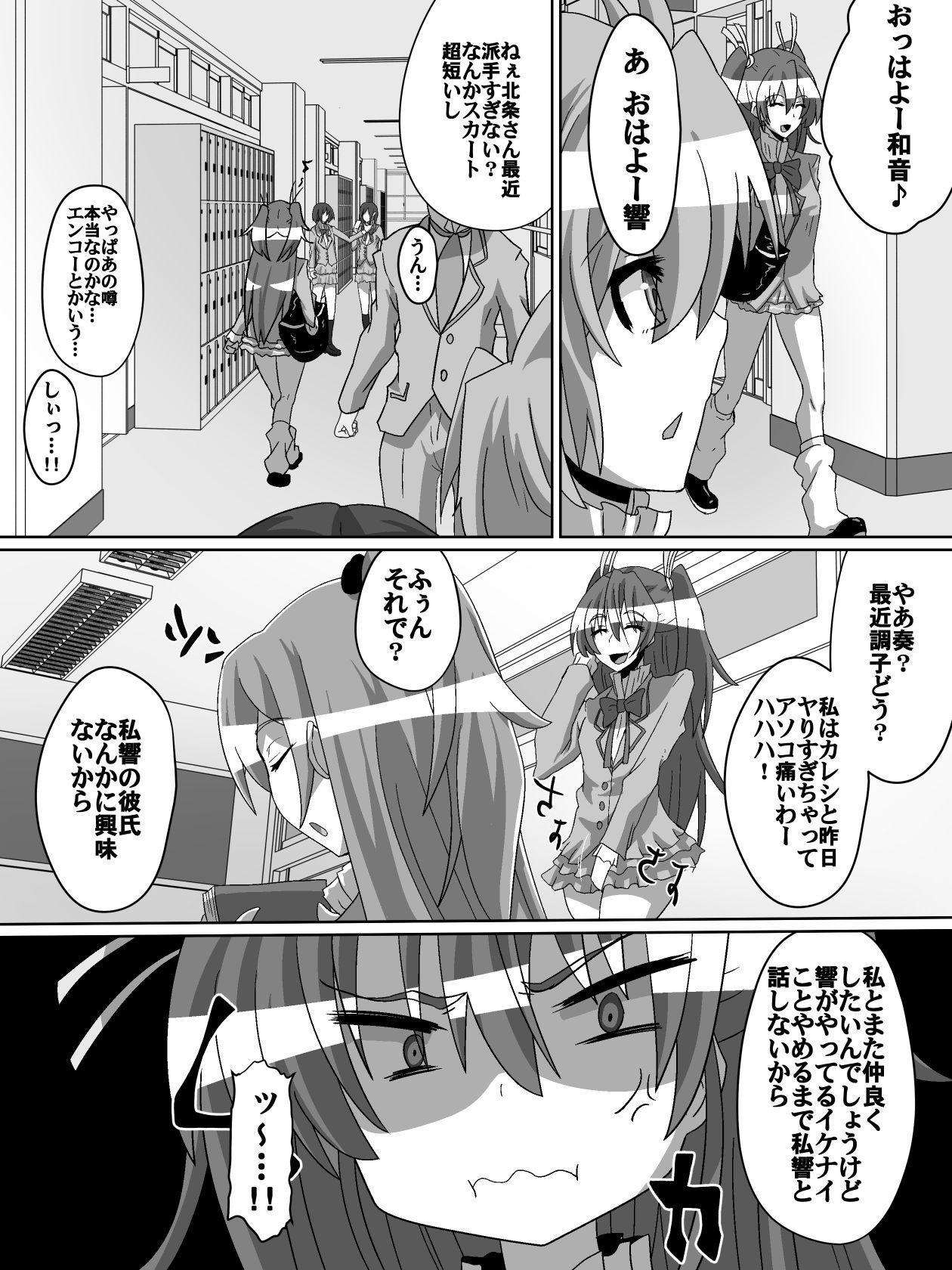 Net ni Hisomu Kikensei 1 8