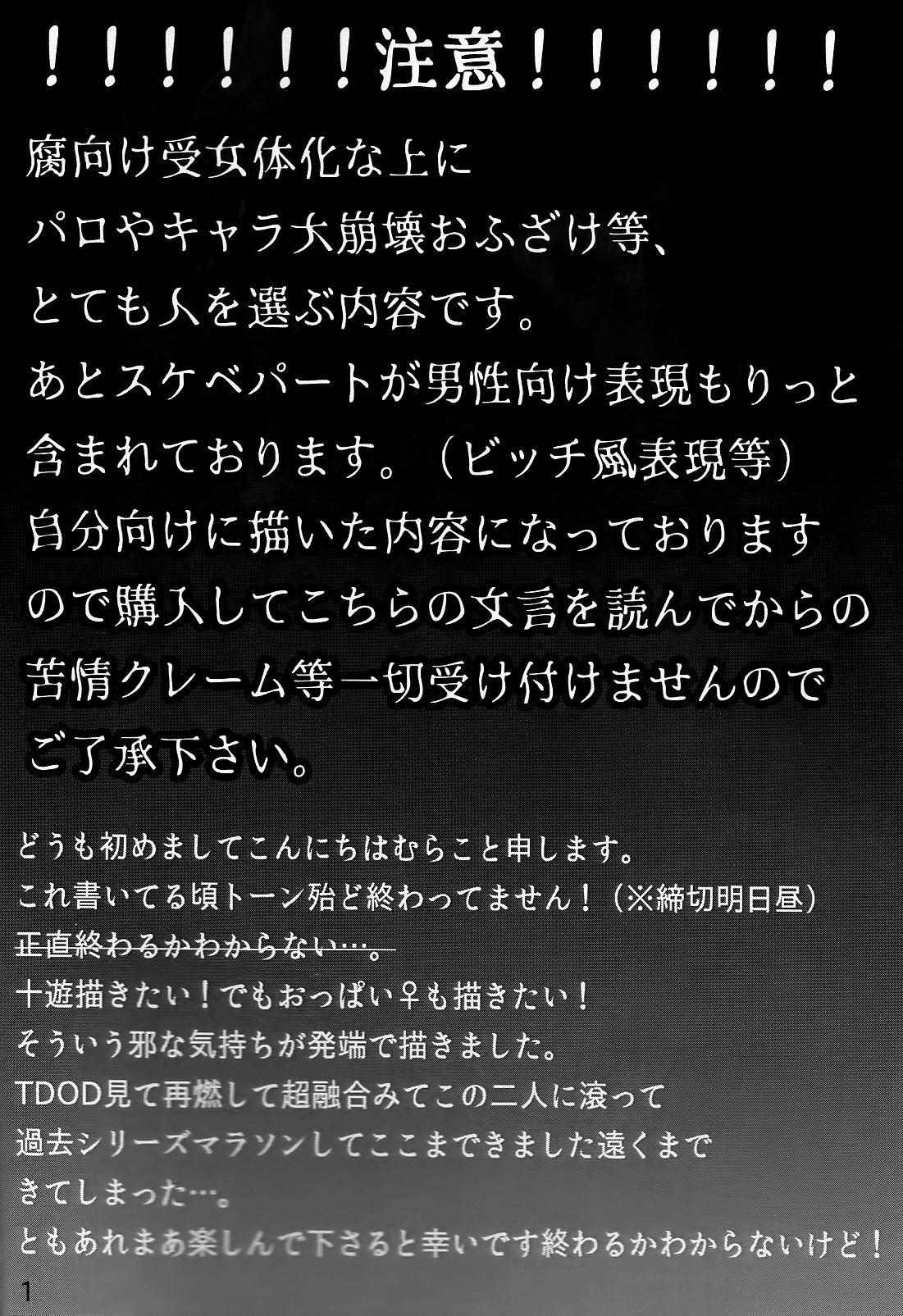 (Sennen Battle Phase 19) [Monpe Kagekiha (Murako)] Doutei Dai-san to Donkan Sei-san ♀ ga Koibito ni naru made no Yakusuun Hi (Yu-Gi-Oh! GX, Yu-Gi-Oh! 5D's) [English] [biribiri] 1