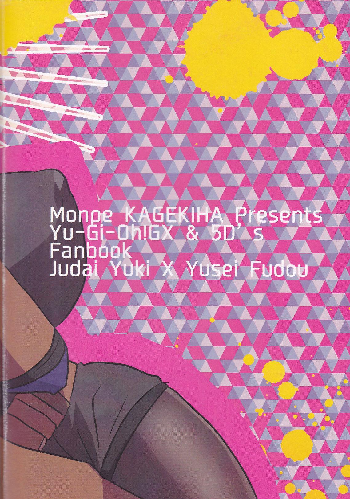 (Sennen Battle Phase 19) [Monpe Kagekiha (Murako)] Doutei Dai-san to Donkan Sei-san ♀ ga Koibito ni naru made no Yakusuun Hi (Yu-Gi-Oh! GX, Yu-Gi-Oh! 5D's) [English] [biribiri] 38