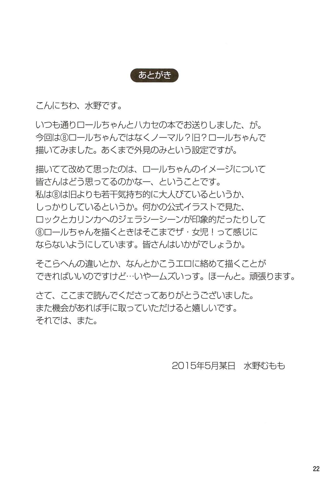 Roll-chan to Hakase no Nichijou 21