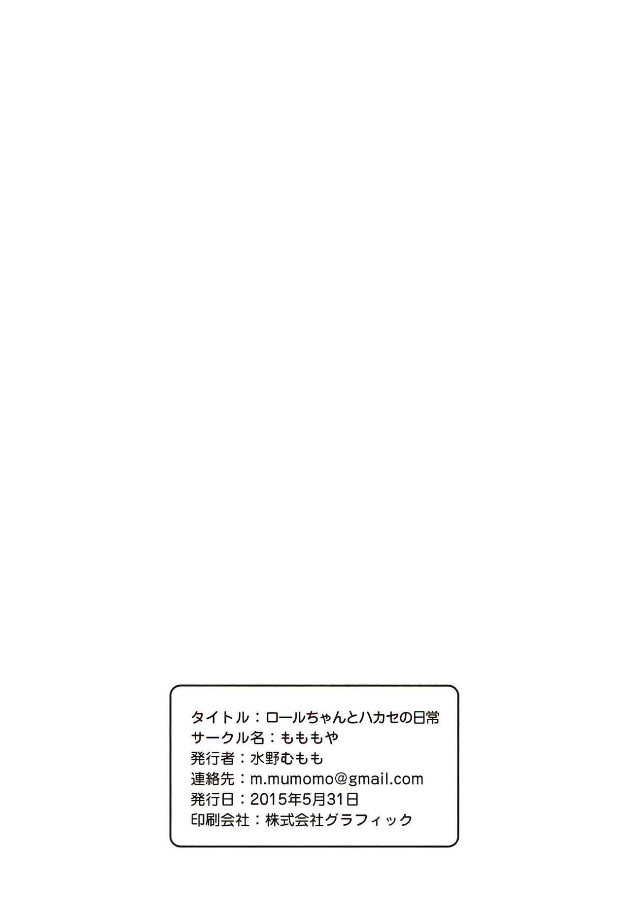Roll-chan to Hakase no Nichijou 22