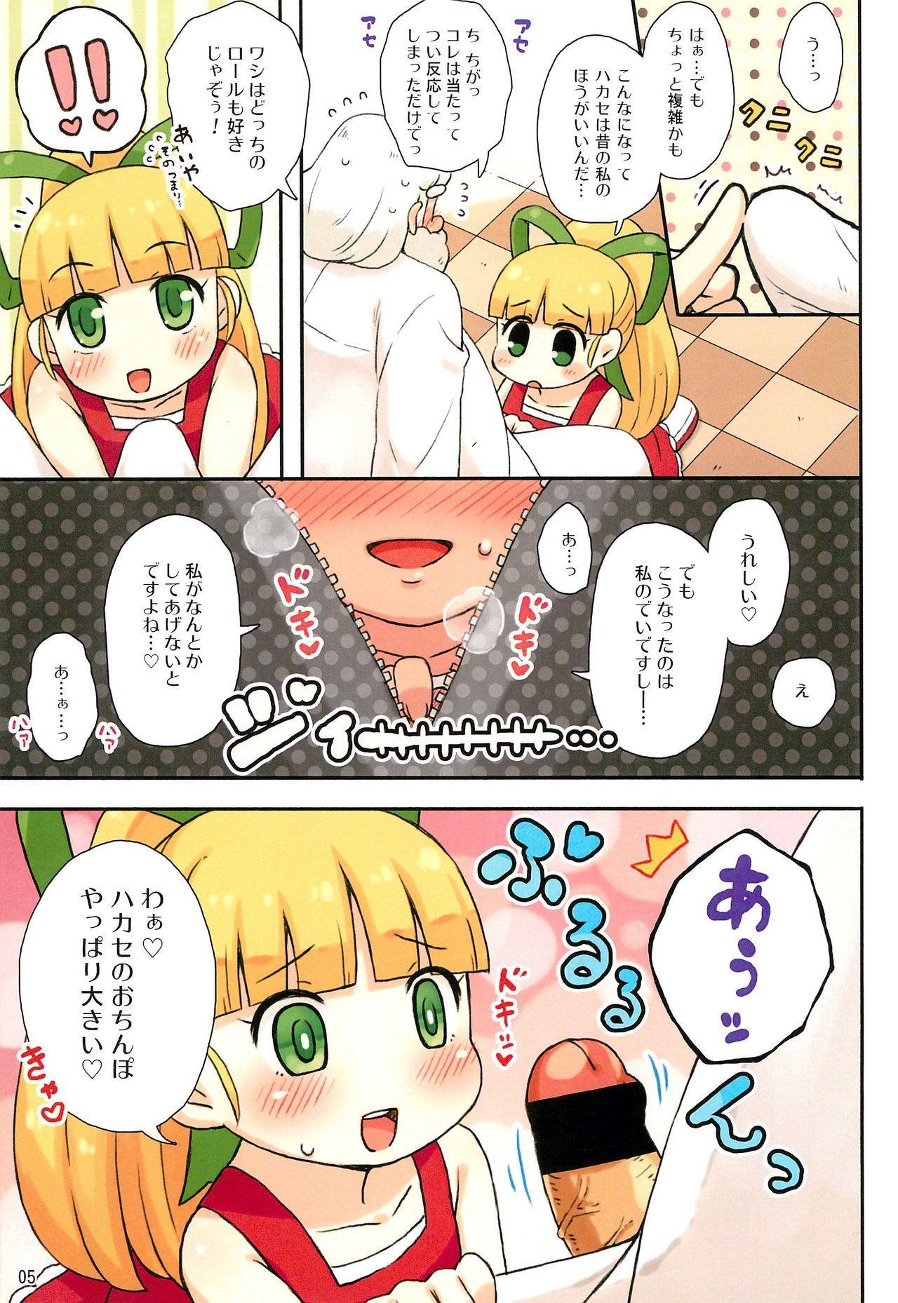 Roll-chan to Hakase no Nichijou 4